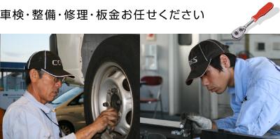 車検・整備・修理・板金お任せ下さい。